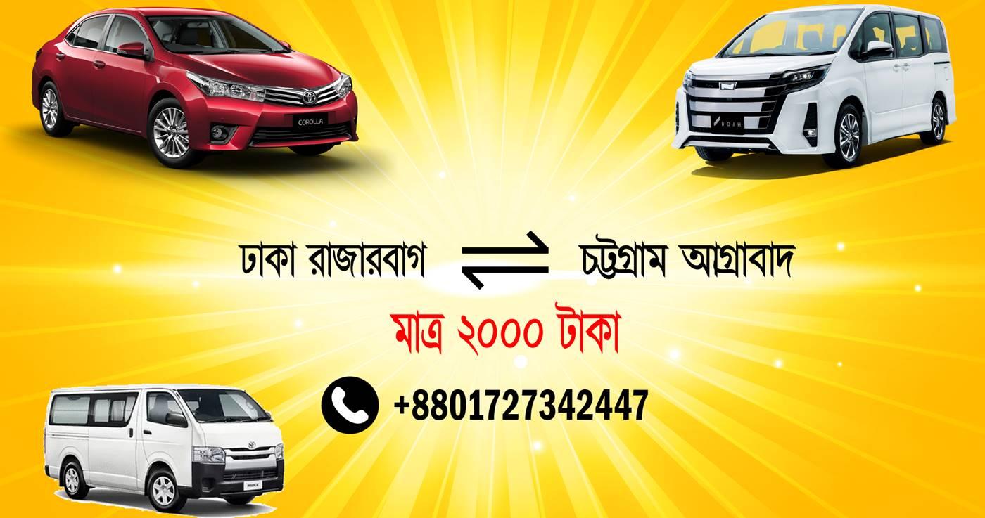 rent a car in dhaka